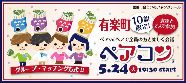 【有楽町のプチ街コン】シャンクレール主催 2016年5月24日