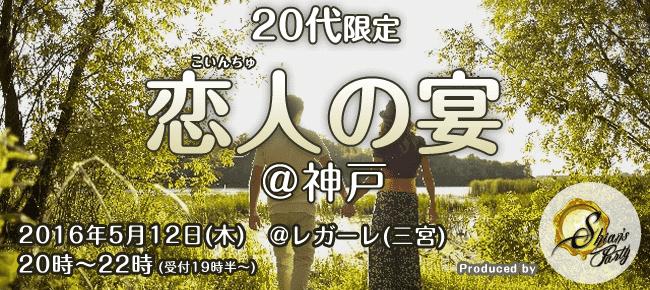 【神戸市内その他の恋活パーティー】SHIAN'S PARTY主催 2016年5月12日