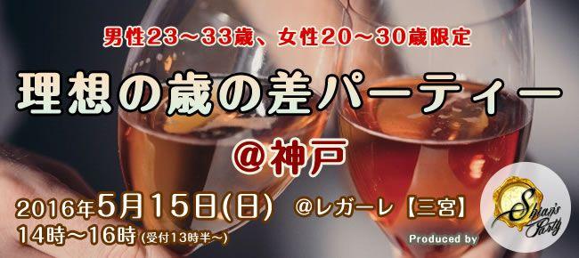 【兵庫県その他の恋活パーティー】SHIAN'S PARTY主催 2016年5月15日