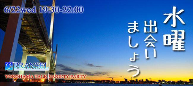 【横浜市内その他の恋活パーティー】ブランセル主催 2016年6月22日