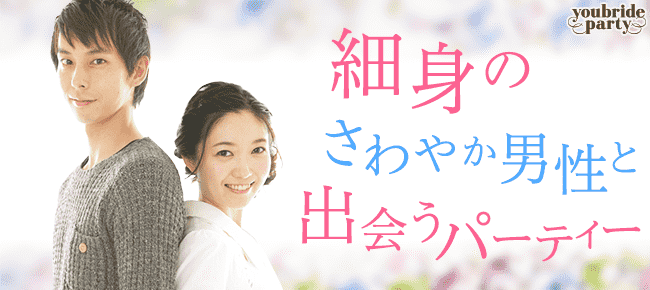 【新宿の婚活パーティー・お見合いパーティー】ユーコ主催 2016年5月10日