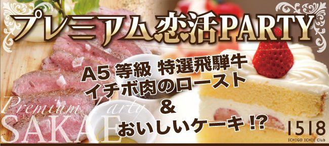 【栄の恋活パーティー】イチゴイチエ主催 2016年5月1日