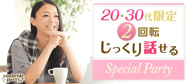【渋谷の婚活パーティー・お見合いパーティー】ユーコ主催 2016年5月15日