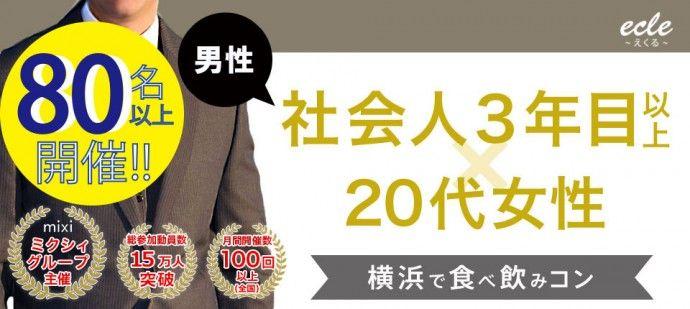 【横浜市内その他の街コン】えくる主催 2016年6月18日