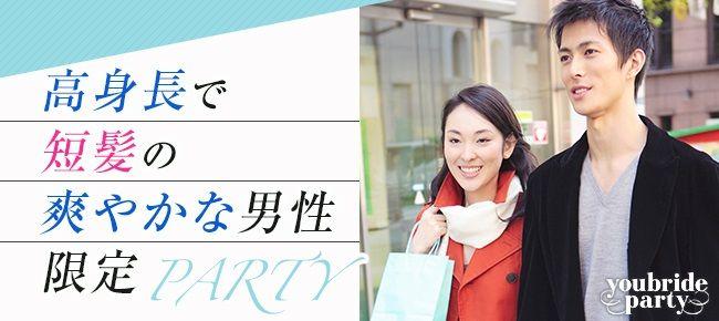 【新宿の婚活パーティー・お見合いパーティー】ユーコ主催 2016年5月17日