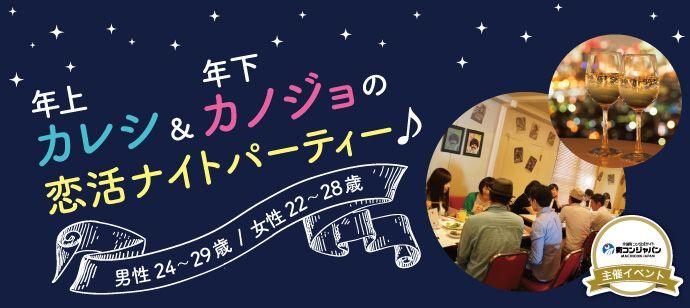 【札幌市内その他の恋活パーティー】街コンジャパン主催 2016年5月17日