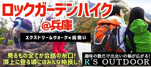 【兵庫県その他のプチ街コン】R`S kichen主催 2016年5月7日
