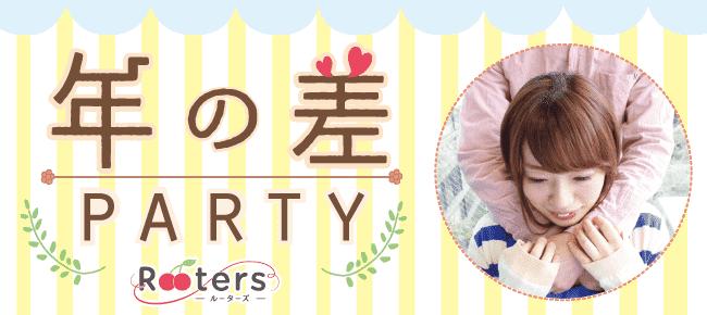 【表参道の恋活パーティー】株式会社Rooters主催 2016年5月18日