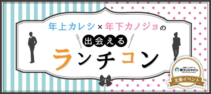 【札幌市内その他のプチ街コン】街コンジャパン主催 2016年5月29日