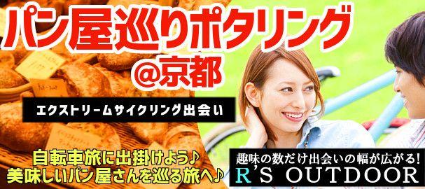 【京都府その他のプチ街コン】R`S kichen主催 2016年5月29日