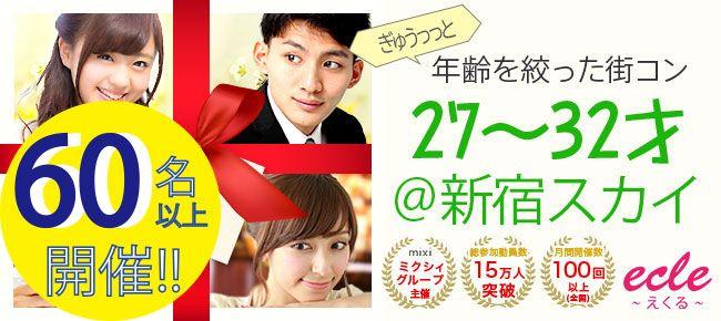 【新宿の街コン】えくる主催 2016年6月18日