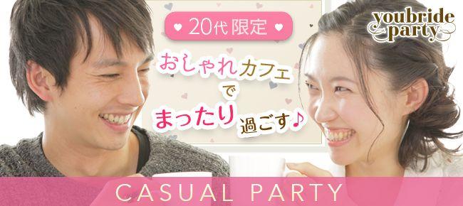 【渋谷の婚活パーティー・お見合いパーティー】ユーコ主催 2016年5月21日