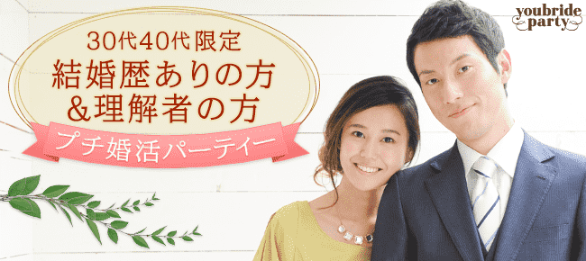 【銀座の婚活パーティー・お見合いパーティー】ユーコ主催 2016年5月21日