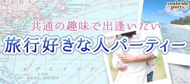 【東京都その他の婚活パーティー・お見合いパーティー】ユーコ主催 2016年5月21日