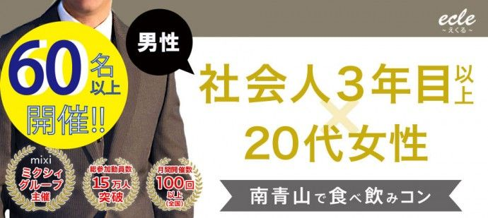 【青山の街コン】えくる主催 2016年6月18日