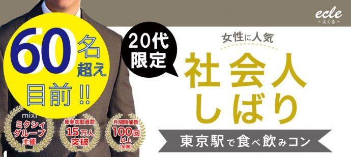 【八重洲の街コン】えくる主催 2016年6月4日