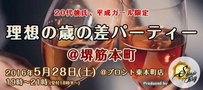 【本町の恋活パーティー】SHIAN'S PARTY主催 2016年5月28日