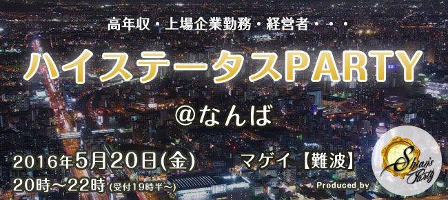【心斎橋の恋活パーティー】SHIAN'S PARTY主催 2016年5月20日