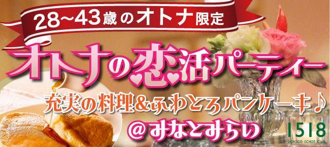 【横浜市内その他の恋活パーティー】イチゴイチエ主催 2016年5月4日