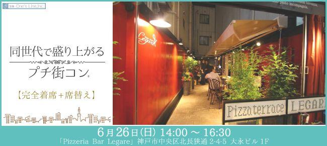 【神戸市内その他のプチ街コン】ワンズコン主催 2016年6月26日