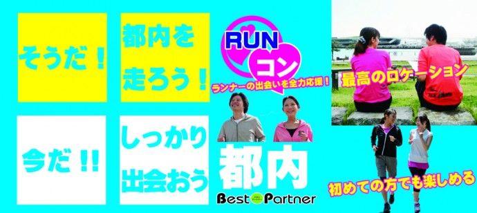 【東京都その他のプチ街コン】ベストパートナー主催 2016年5月28日