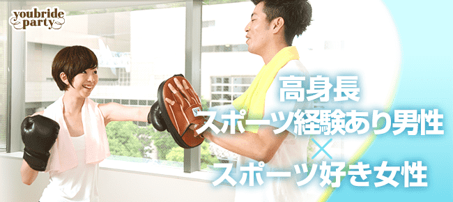 【新宿の婚活パーティー・お見合いパーティー】ユーコ主催 2016年5月28日