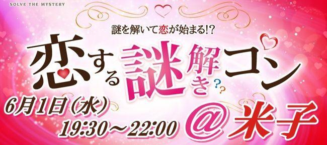 【鳥取県その他のプチ街コン】街コンmap主催 2016年6月1日