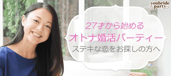 【東京都その他の婚活パーティー・お見合いパーティー】ユーコ主催 2016年5月28日