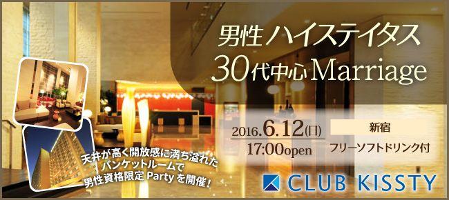 【新宿の婚活パーティー・お見合いパーティー】クラブキスティ―主催 2016年6月12日