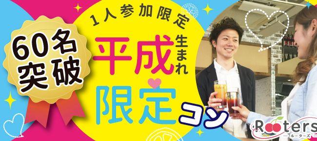 【赤坂の恋活パーティー】Rooters主催 2016年6月16日