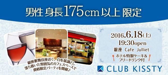 【銀座の恋活パーティー】クラブキスティ―主催 2016年6月18日