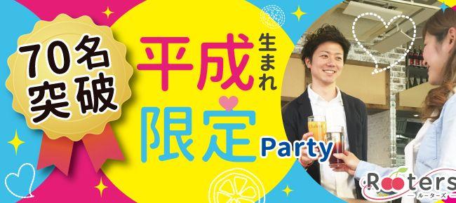 【表参道の恋活パーティー】Rooters主催 2016年6月18日