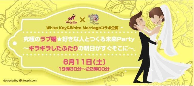 【新宿の婚活パーティー・お見合いパーティー】ホワイトキー主催 2016年6月11日