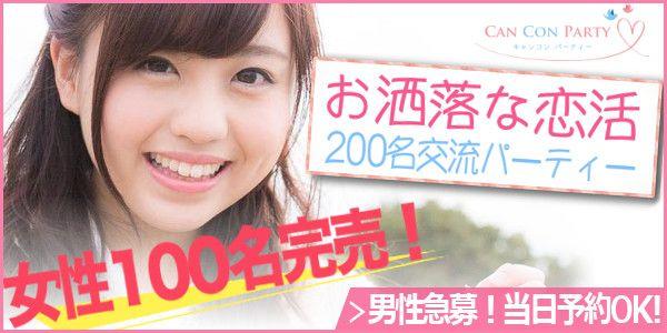 【銀座の恋活パーティー】キャンコンパーティー主催 2016年6月12日