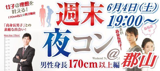 【福島県その他のプチ街コン】街コンmap主催 2016年6月4日