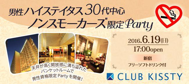 【新宿の婚活パーティー・お見合いパーティー】クラブキスティ―主催 2016年6月19日