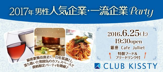 【銀座の恋活パーティー】クラブキスティ―主催 2016年6月25日