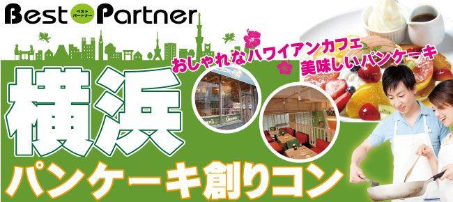 【神奈川県その他のプチ街コン】ベストパートナー主催 2016年5月8日
