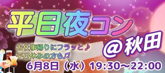 【秋田県その他のプチ街コン】街コンmap主催 2016年6月8日