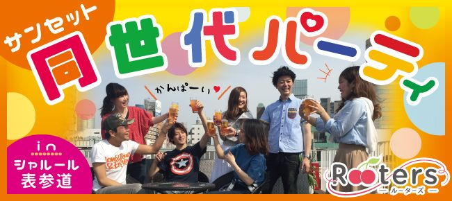 【表参道の恋活パーティー】Rooters主催 2016年6月21日