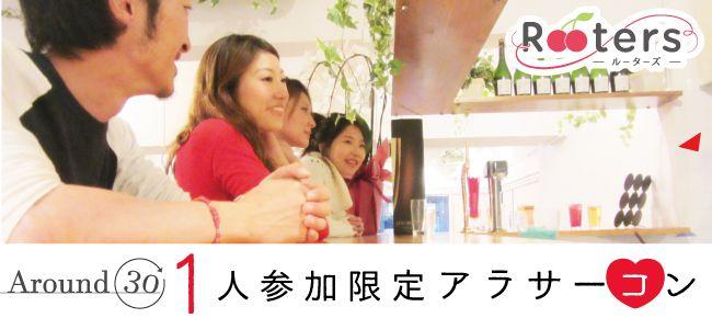 【赤坂のプチ街コン】Rooters主催 2016年5月20日