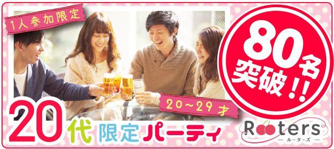 【赤坂の恋活パーティー】Rooters主催 2016年6月24日
