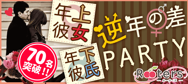 【表参道の恋活パーティー】株式会社Rooters主催 2016年6月25日