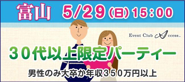 【富山県その他の恋活パーティー】株式会社アクセス・ネットワーク主催 2016年5月29日
