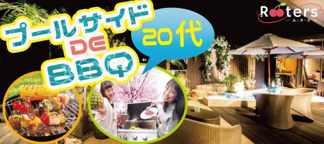【三宮・元町の恋活パーティー】株式会社Rooters主催 2016年5月21日