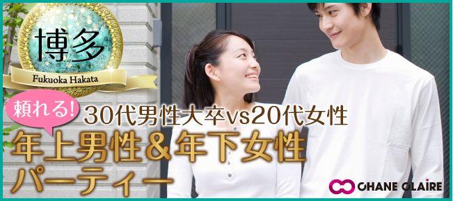 【博多の婚活パーティー・お見合いパーティー】シャンクレール主催 2016年5月5日