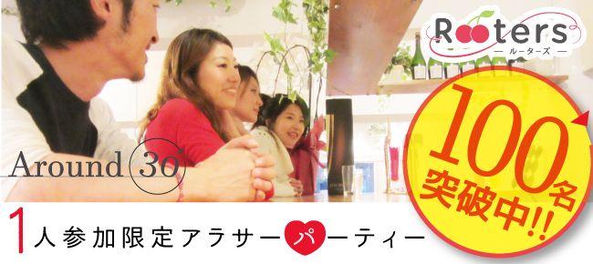【赤坂の恋活パーティー】株式会社Rooters主催 2016年5月21日