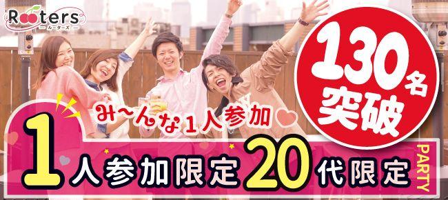 【表参道の恋活パーティー】Rooters主催 2016年6月26日
