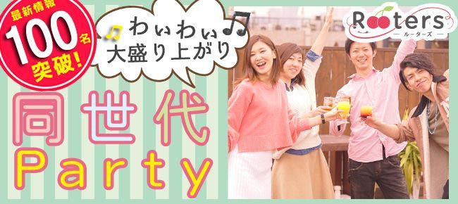 【表参道の恋活パーティー】Rooters主催 2016年6月27日