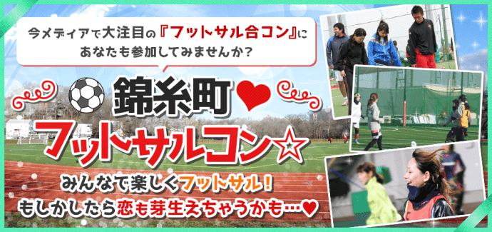 【東京都その他のプチ街コン】株式会社スポーツファミリー主催 2016年6月4日